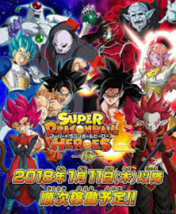 Capa de Super Dragon Ball Heroes World Mission