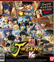 Capa de J-Stars Victory Vs
