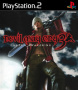 Capa de Devil May Cry 3: Dante's Awakening