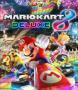 Capa de Mario Kart 8 Deluxe